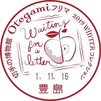 Otegami2019_WINTER02.jpg